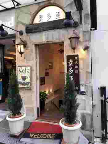 新宿三丁目から徒歩1分、伊勢丹のすぐ横にある喫茶店です。営業時間は土日の14:00~19:00のみとなっている特別感のあるお店です。