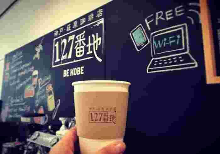 「非日常的な空間を味わっていただける、そのお手伝いとして、コーヒーが存在すると考えています。 そのカップ1杯がお客様にとって満足のいく、価値のある一杯となれば、私たちはうれしく思います」 本格的なドリップコーヒーを求めて神戸市役所内の127番地でブレイクタイム、夏は氷と一緒にいただくのもアリ!