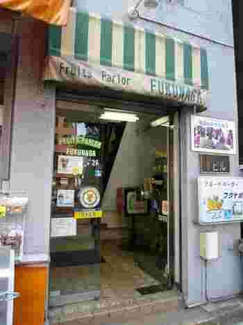 四谷三丁目駅から徒歩2分ほどの場所にある「フルーツパーラーフクナガ」は、40年以上の歴史を持つ老舗店!一階が果物屋、二階がフルーツパーラーになっています。