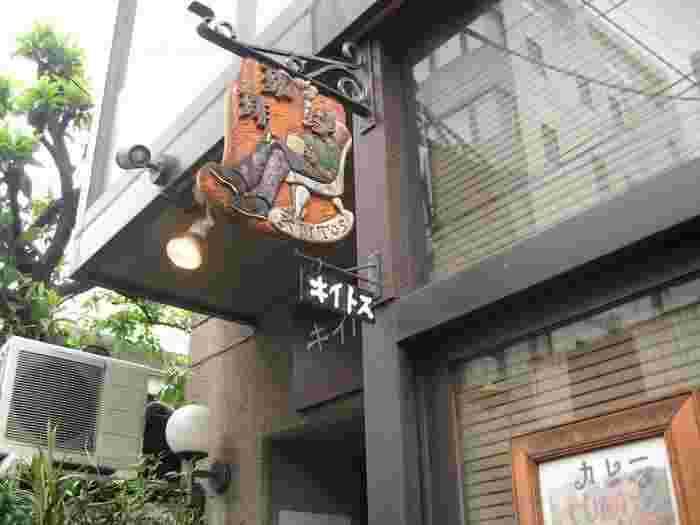 キイスト茶房は牛込神楽坂の駅から少し歩き、一つ目の信号を曲がったビルの2階にあります。独特な落ち着いた雰囲気の店内にはたくさんの本が並んでいて書斎のようなカフェです。  モーニング:10時〜 定休日:第1・3土曜