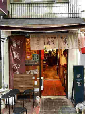 駅から徒歩3分ほどの「般゜若」は、俳優の松尾貴史さんがオーナーを務めるカレー店。インドカレーをベースに、日本ならではの出汁や醤油の美味しさをプラスしたこだわりのカレーが自慢です。こじんまりとした店内にはポスターや提灯などが所狭しと並び、眺めているだけで楽しいですよ。