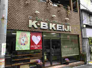 赤坂駅から歩いてすぐ、アクセス便利な場所に位置するカー・ベー・ケージ。1972年創業以来、東京の中心地で多くの方々に愛されている名店です。