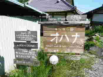 築60年の古民家を、1年半かけて自由奔放にセルフリフォームしたという「Kitchen Ohana(キッチンオハナ)」。
