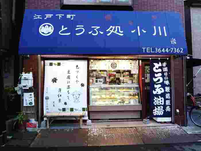南砂町駅の近くにある「小川」は、大正12年創業のお店。国産大豆や純度100パーセントのにがりを使用するなど、材料にこだわった豆腐が作られています。