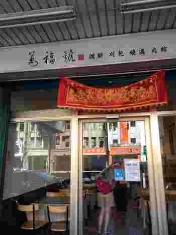 MRT・中山駅から10分ほど歩いたところに佇むのが「萬福號(萬福号/ワンフーハオ)」。なんと、創業90年の歴史を持つ老舗。四代にわたって小吃グルメを提供しています。