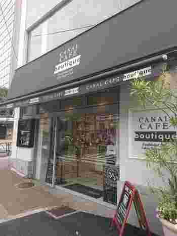 都内でも大人気のカフェ・カナルカフェのパティスリー「CANAL CAFE boutique」は、ケーキが美味しいと評判のお店!神楽坂下の交差点の角、飯田橋駅からカナルカフェへ向かう途中にあります。1階がパティスリーショップ、2階がカフェになっています。