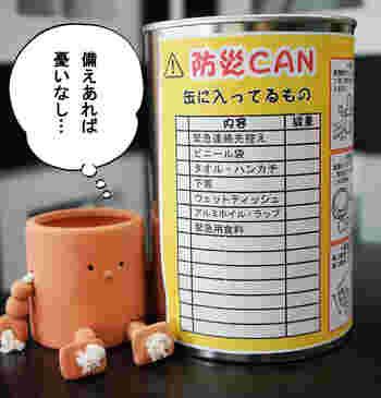 ずばりその名も「マイ・防災缶」。 自分にとって本当に必要なものを詰めておける、自分だけの防災缶詰です。チェックリストも付いているので、これに沿って用意するとわかりやすいですね。