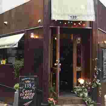 井の頭通りから少し外れた細い路地にある「cent trente-neuf(サントラントヌフ)」。フランスをベースにした隠れ家カフェです。