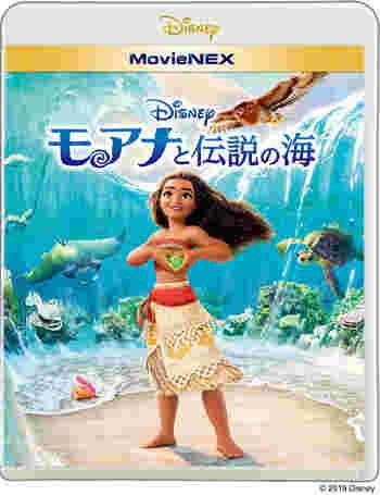 『モアナと伝説の海』 MovieNEX(ブルーレイ+DVD+デジタルコピー/4,000円+税)発売中、デジタル配信中  © 2019 Disney