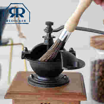 コーヒーミルには挽いた豆のカスが多く残りがち。専用のブラシがあると、サッサッと掃除が楽にできますよ。やさしい豚毛のブラシならミルを傷つけることなくキレイに♪