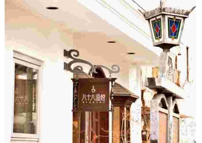 長く親しまれた「松本ホテル花月」の喫茶室が、2016年春に「八十六温館」として生まれ変わりました。店名の由来は、ネルドリップに最適といわれるお湯の温度:86度から。