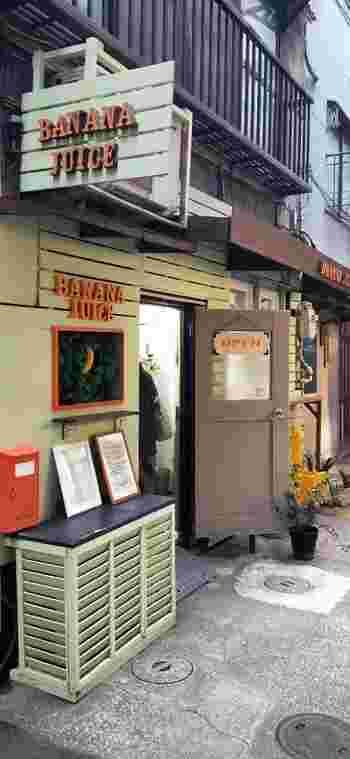 「銀座 バナナジュース」は、東銀座の木挽町通りから1本入った路地にあるのにも関わらず、ひそかな人気を集めるお店です。