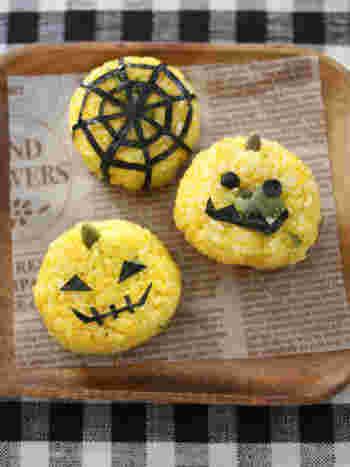 一口大にカットしたかぼちゃを炊き込んで、潰しながら混ぜた、ちょっと変わった炊き込みご飯。丸くにぎったら、ノリやパンプキンシードで飾り付けを。鮮やかな色合いは、ふだんのお弁当にもいいかも。