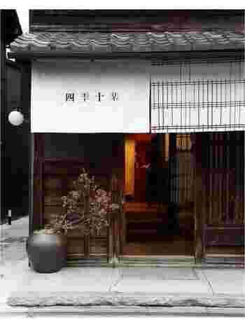 御所の西側の閑静なエリアにあり、落ち着いた時を過ごしたい大人旅にぴったり。  京都御所と二条城の中間あたりに位置し、御所の「下立売御門」が最も近い門となります。