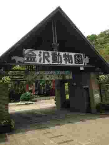 横浜横須賀道路の釜利谷料金所にある専用ゲートから、駐車場まで直結している「金沢動物園」。高速道路からすぐに入れるアクセスの良さがうれしいですね。