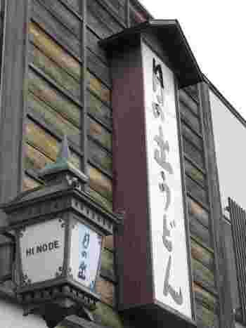 永観堂から鹿ヶ谷を北に歩いて3分程の場所にある「日の出うどん」は、地元の常連客、観光客から支持される、京都屈指の人気誇るうどん店です。