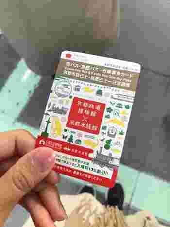 おすすめは、市バス・京都バスの「一日乗車券カード」。同一区間なら何度でも乗り降り出来るので、一日でいくつかのスポットを巡ろうと考えている方にはぴったりですね。混んでいて時間がかかりそうなら途中で降りるなど、臨機応変にバスを活用できるメリットも。
