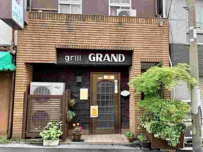 1941年創業の「グリル グランド」は、浅草では有名な老舗の洋食屋さんです。お店があるのは浅草寺の真裏にあたる場所。観光の途中に寄るのにぴったりですね。