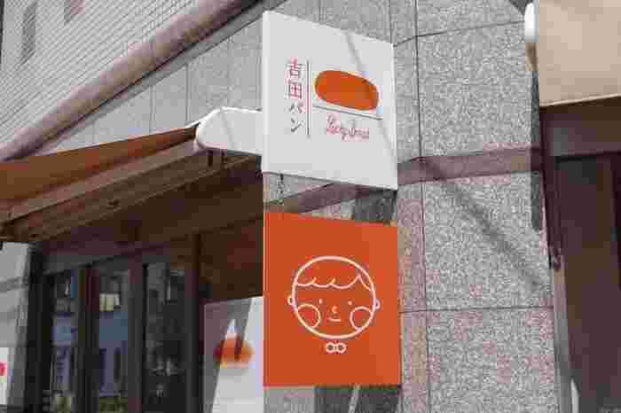 JR亀有駅から徒歩約5分。下町の商店街の中に佇む可愛い看板が目印の「吉田パン」。外からパンの製造過程も見えるので、フラッと入ってしまいたくなります。