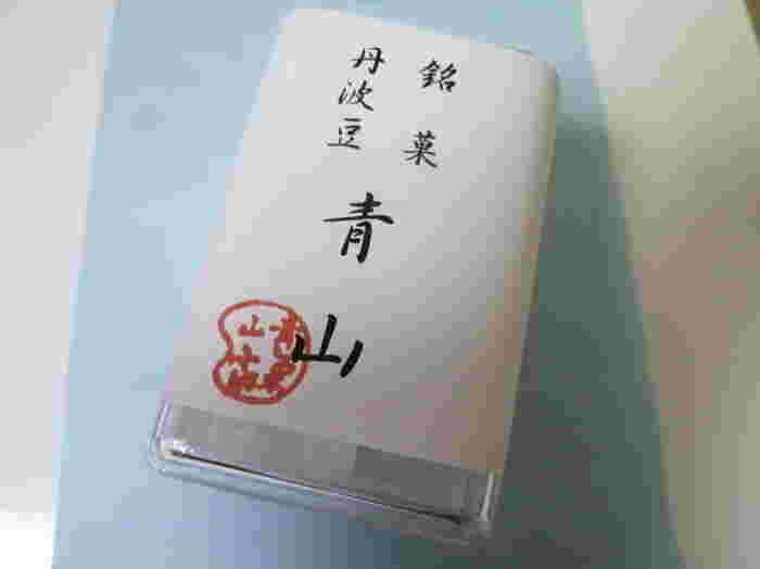 「青山」という地名は、徳川家康の小姓であった丹波篠山藩主 青山忠成が土地を拝領したことに由来するのだそう。丹波豆を使ったこのお菓子は、まさに「青山みやげ」です。