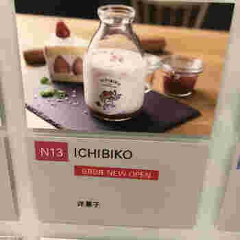 「食べる宝石」と呼ばれるブランドのいちごを使った、いちご専門店の「ICHIBIKO(いちびこ)」が、テイクアウト専門店として新宿駅エキナカにあるNEWoMan新宿に2019年8月8日(木)オープンしました。駅の中にあるお店なので、通勤通学の途中にも気軽に立ち寄ることができます。