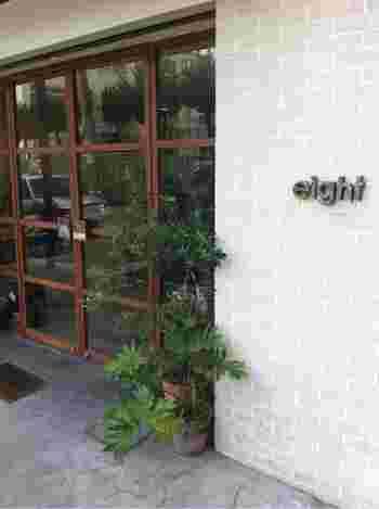 洗練されたお洒落な外観のパン屋さん「エイト」。角地に建ち入口が2カ所あり、オープンで気軽に立ち寄りやすい雰囲気です。