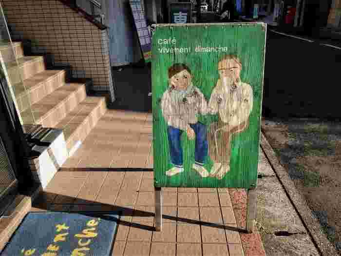 鶴岡八幡宮方面、二の鳥居の段葛と小町通りのちょうど中間地点に位置する「カフェヴィヴモンディモンシュ」は、鎌倉のカフェブームの火付け役といっても過言ではないほどの人気のカフェ。この緑の看板が目印でお休みの日は行列もできるほどの人気店なんです。