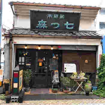 新高円寺駅から徒歩5分ほどのところにある「七つ森」は、1978年創業の喫茶店です。俳優やミュージシャンも通う名店としても知られていますよ。