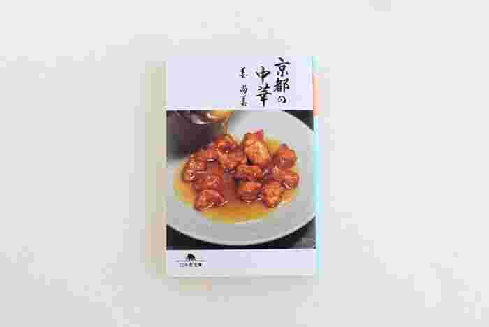 1974年京都に生まれ、「Meets Regional」などの雑誌編集部を経て、フリーランスとなった姜尚美さんが贈る「京都文化論 」としても出色の京都の美味しい中華屋さんのガイド。京都の中華の歴史についても詳しく書かれ、京都中華の体系や本質を、美しい写真と文章で綴った名著です。