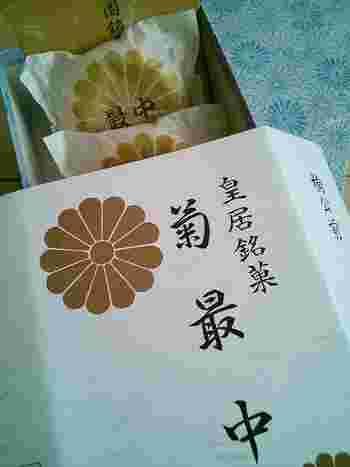 「大手休憩所」で人気が高いお土産は、種類豊富に揃った『牛革製財布』と、味も形もパッケージも好評な『菊最中』。