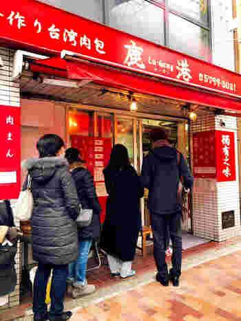 肉まんといえば中華街のイメージがありますが、世田谷線の上町駅からすぐのところにある「鹿港(ルーガン)」も行列ができる人気店。日本ではここでしか食べられない、本場台湾の肉まん「肉包(ローパオ)」がいただけます。