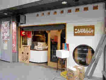 四条駅から徒歩約10分。京都の台所をあずかる錦市場にも、実は美味しいドーナツが。 お豆腐専門店「こんなもんじゃ」では、お豆腐に関連した商品がたくさん!豆腐はもちろんですが、ごま豆腐、豆乳クリームコロッケ、豆乳プリン、夏場は豆乳ソフトクリーム、豆乳氷など…。そしてだんとつ人気が、豆乳ドーナツ。観光客で立ち寄る方も多いです。