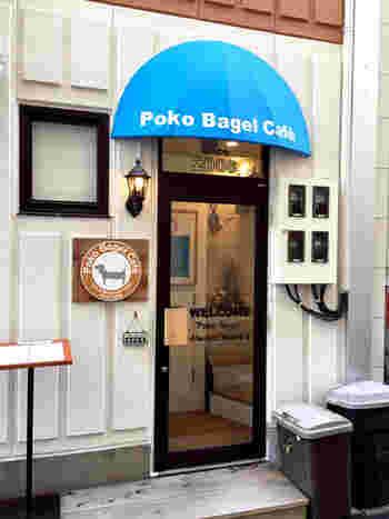 """""""日本初のモントリオール式べーグル専門店""""である「ポコベーグルカフェ」。汐留駅から徒歩6分ほどのところにあります。"""