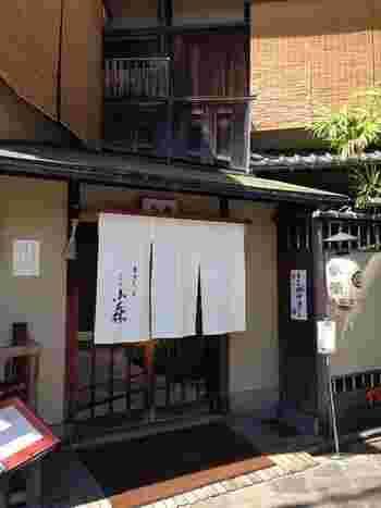 おいでやす。おもてなしの心をずっと守り続けて来た祇園小森はおかみさんが運営されています。 ぎをん小森のある新橋通りは、伝統的な京の町家の保存地区です。大戦後すぐにお茶屋としてスタートしました。  最寄駅:京阪本線 祇園四条駅 徒歩5分