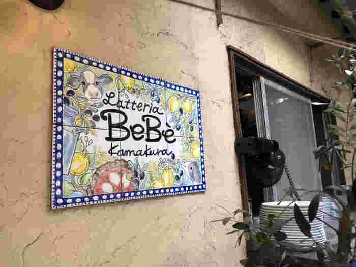 鎌倉駅西口から御成商店街入口の路地裏を入ったところにあるが、大人気店「ラッテリア ベベ カマクラ(ラッテリア ベベ カマクラ (Latteria BeBè Kamakura))」。なんと自家製のチーズ工房が隣接しているんです。チーズ好きさんには、たまりませんよ。