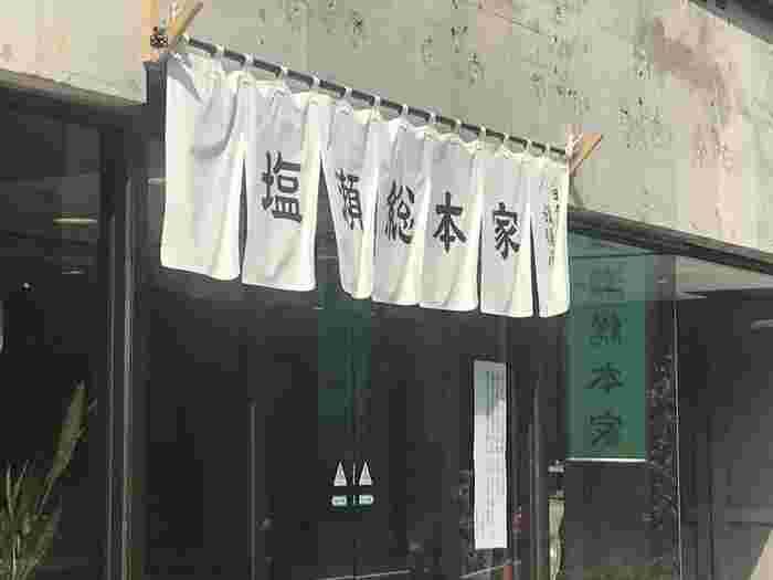 こちらのお店は築地駅から徒歩7分ほど、新富町駅から徒歩10分ほどの距離にある老舗の和菓子店です。聖路加国際病院のすぐ近くにあります。現存する和菓子屋さんでもかなり古く、なんと1349年に奈良でお饅頭を売り始めたのが始まりだそう。660年もの長い歴史を有する老舗の中の老舗です。
