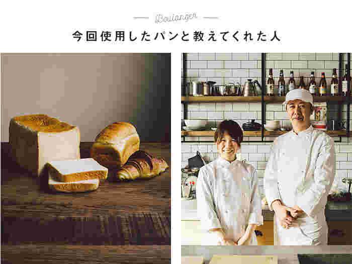 【使用したパン】(すべてBOUL'ANGE 渋谷店) ●北海道食パン(1斤)367円/左写真・左 北海道産の小麦を使用したスタンダードな食パン。どんな食材や料理とも相性のいい、シンプルな味わいが魅力。  ●ハニーブレッド(1斤)367円/左写真・中央 ハチミツの香りと甘さが口の中にほんのり広がる小ぶりの食パン。リッチな風味のフレンチトーストに仕上げたいときにオススメです。  ●クロワッサン 194円/左写真・右 BOUL'ANGEの人気商品。こんがりと焼けた皮はサクッとしていて、中はふんわり。ぱくっと頬張りたくなる大きめのサイズです。  【教えてくれたブーランジェリーの職人さん・スタッフ】 左/日下智恵子さん(BOUL'ANGE 仙台店パティシエ)  右/圷邦晃さん(BOUL'ANGE 渋谷店店長)