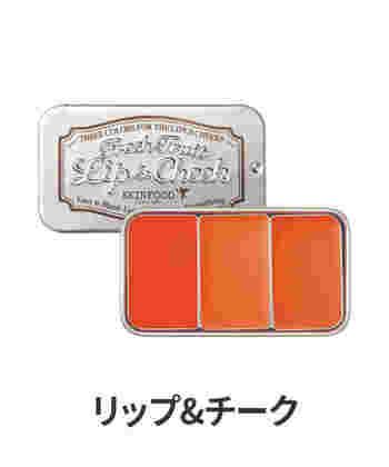 リップチークは、1色だけのものや、複数のカラーがひとつになったものまで、さまざまな種類が揃っています。 複数のカラーがひとつになったものであれば、チークとリップの色をそれぞれ変えるなど使い分けができて、バリエーションが広がりますね。単色の場合は、統一感のあるメイクに仕上げることができます。