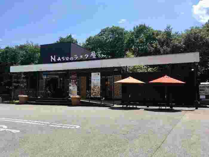 「NASUのラスク屋さん」はその名の通り、ラスクを専門に販売しているお店です。避暑地や別荘地という言葉がよく似合うような洗礼された国道沿いのお店です。ラスクの他にバウムクーヘンやプリンケーキなどのスイーツも売られているので、お土産や旅のお供を買うにはぴったりのお店です。