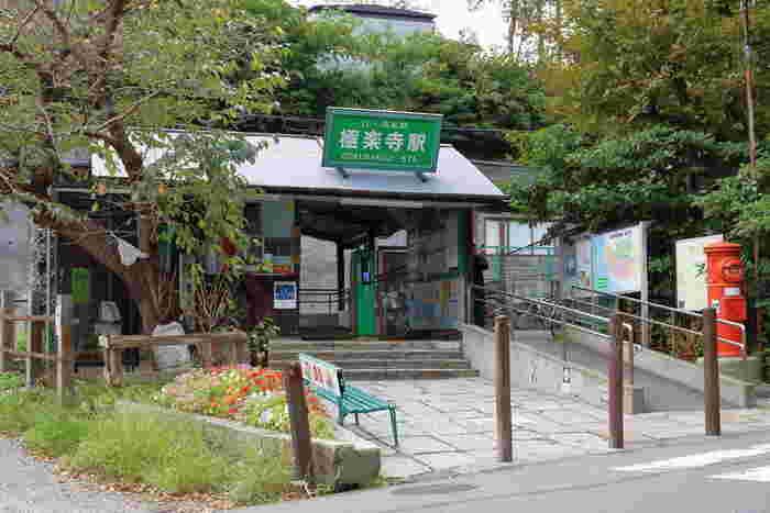 先述したキナリノ読者の中にもファンは多い大人のドラマ「最後から二番目の恋」。このドラマの主人公、小泉今日子さんの利用していた最寄駅がこの「極楽寺」でした。
