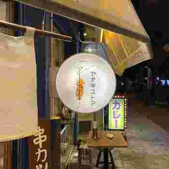 続いてご紹介するスポット「ヤナギストア」は、おしゃれに串カツを楽しめるスポット!こじんまりとしたお店で、こちらも大阪の中心地に位置しています。なんばあたりから歩いて15分くらいなので、観光がてらに伺えるお店です♪
