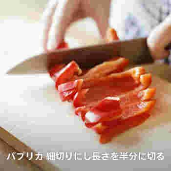 ②材料を切る トマトはざく切り、パプリカは細切りにし長さを半分に切ります。 にんにくはみじん切りにします。