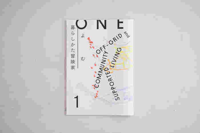 """「暮らしかた冒険家」とは、自分たちのしあわせや豊かさにまつわる""""ふつう""""を見つめなおす試みをしている、ウェブディベロッパー池田秀紀さんとクリエイティブディレクター伊藤菜衣子さんによる夫婦ユニット。"""