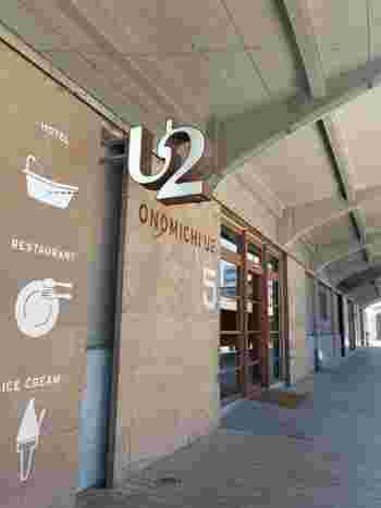 ハイセンスなお土産なら、海沿いの倉庫ショップ・ONOMICHI U2がおすすめ。  おしゃれな雑貨や食品まで、数多くのアイテムを取り揃えていますよ。  ほかにも、レストランやホテルまでも併設されている大型施設です。