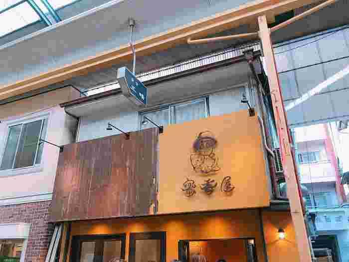 梅田にほど近い天五中崎通り商店街の中にある焼きいも専門店「蜜香屋(みっこうや)」は、平日も行列ができる人気店。女性なら誰でも大好きなさつまいもの美味しさを思う存分楽しめます。