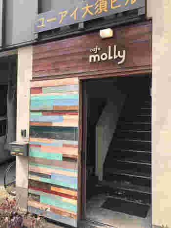 大須観音近くにあるカフェ「モリー」です。1階にある「エリックライフカフェ」の姉妹店で、「モリー」は2階にあります。