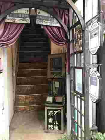 """高円寺のpal商店街そばにある「アール座読書館」は、私語厳禁の""""静寂の時間を楽しむ""""コンセプトカフェ。2階の入り口に向かう階段から、クラシカルな雰囲気が漂います。"""
