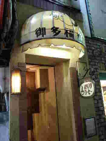 繁華街の中心地である四条寺町を少し南へ行くと見えてくる昭和レトロな雰囲気漂う「御多福珈琲」。地下への階段を一段下りるたびに、昭和へタイムスリップしたかのような不思議な空間です。