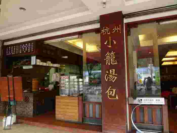 最寄りの台北メトロ(MRT)・中正紀念堂駅から、徒歩約10分ほどにある「杭州小籠湯包(ハンゾウシャオロンタンバオ)」。駅から少し歩くことにはなりますが、台北の代表的な観光スポットのひとつ、「中正紀念堂」の近くにあり、観光ついでに立ち寄れる場所にあります。  もともとは炭火焼きのお店だったのですが、いつの間にか小籠包が人気看板メニューとなり、小籠包専門店へとシフトチェンジしたお店です。
