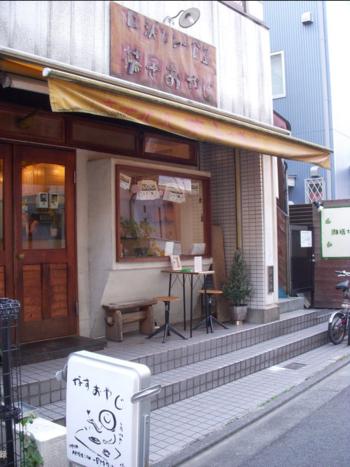 下北沢南口のそばにある、楽しい看板のお店「茄子おやじ」は、カレーショップが立ちならぶ下北沢を代表するカレー店。2017年からは2代目店主となりましたが、なつかしく変わらない味が出迎えてくれます。